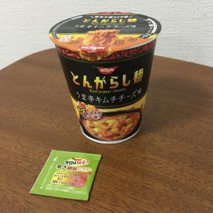 【実食】日清 とんがらし麺(うま辛キムチチーズ味) 食べてみた。