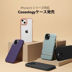 【セールニュース】Caseologyが、iPhone 13 シリーズ4種対応ケースが発売、さらに、15%OFFセール開催