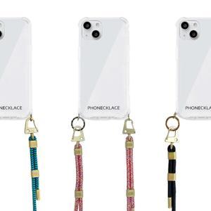 【新商品】色鮮やかな新作ショルダーストラップケースなどを追加した iPhone13シリーズ向けコレクション