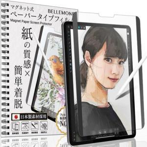 【新商品】必要な時に取り付け出来る「iPad用着脱式ペーパーライクフィルム」が発売