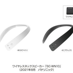 【新商品】パナソニックが、ワイヤレスネックスピーカー SC-WN10が発売
