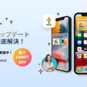 【セールニュース】iOSの様々なシステム不具合を修復できるスマホ管理ソフトWondershare Dr.FoneがiOS15リリース記念キャンペーン開催中