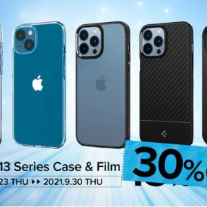 【セールニュース】iPhone 13シリーズ用ケース・ガラスフィルムの30%offセールを開催中