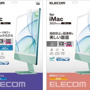 【新商品】iMac 2021年モデルに対応の汚れなどから守る抗菌加工を施した液晶保護フィルムが発売
