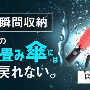 【クラウドファンディング】台湾で大人気の折り畳み傘ブランド ROLLSの 【ROLLS2.0】がクラウドファンディング中