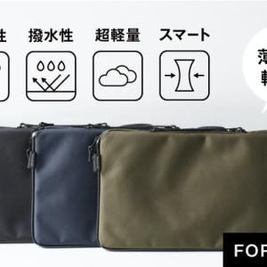 【クラウドファンディング】薄くて軽いスマート設計【CORDURA®クラッチPCバッグ】がクラウドファンディング中