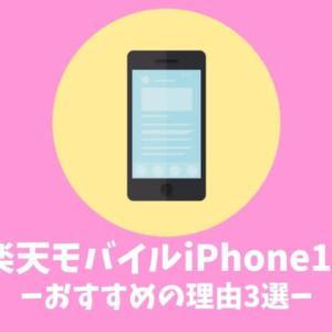iPhone13|楽天モバイルで契約はおすすめ?【安く買える3つの理由】を解説