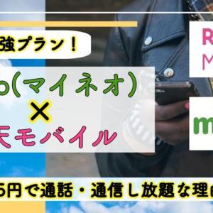 mineo(マイネオ)×楽天モバイルの併用がコスパ最強!月額1,265円で通話・通信し放題な理由を解説!