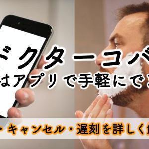 【ドクターコバ】予約は取れない?アプリでの予約の取り方や変更・キャンセル方法を図解で徹底解説!