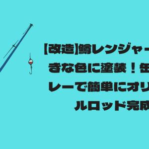 【改造】鱒レンジャーを好きな色に塗装!缶スプレーで簡単にオリジナルロッド完成