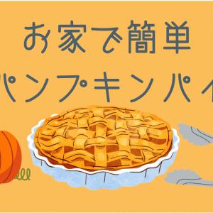 【簡単】パンプキンパイのレシピ!お家であま〜いハロウィンパーティしませんか?