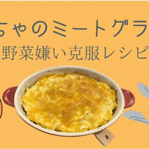 【野菜嫌い克服レシピ】かぼちゃのミートグラタン簡単パーティメニュー