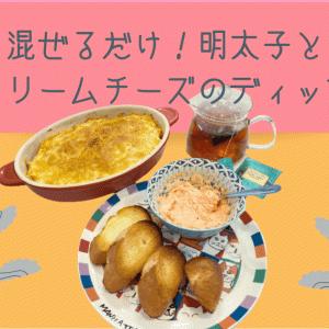 【5分で完成】パンに合うレシピ!ディップソースクリームチーズと明太子