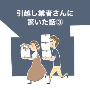引越し業者さんに驚いた話③〜最終回〜