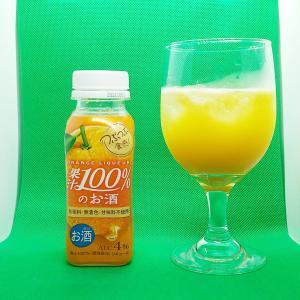 【簡単アレンジ】果汁100%のお酒 オレンジ<おすすめ度星5>ドトールコーヒー|チューハイ