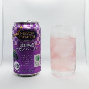 【上品】NIPPON PREMIUM 長野県産ナガノパープル<おすすめ度星3>オエノン 缶チューハイ