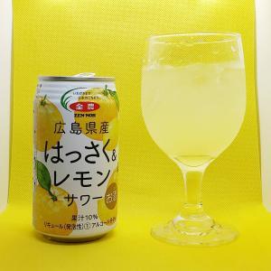 【よい苦み】広島県産はっさく&レモンサワー<おすすめ度星5>JA全農|缶チューハイ