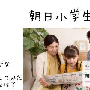 【朝日小学生新聞】文字がニガテな小4男子が購読した結果