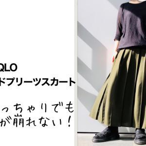 【40代低身長ぽっちゃりコーデ 】プリーツがくずれないユニクロスカート