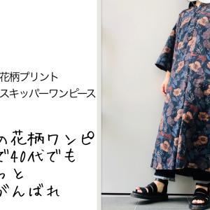 【40代低身長ぽっちゃりコーデ 】秋色な花柄ワンピ―ス