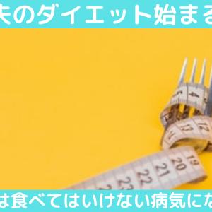 夫のダイエットが始まるか!!日本は貧しくなったから糖尿病が増えた!?