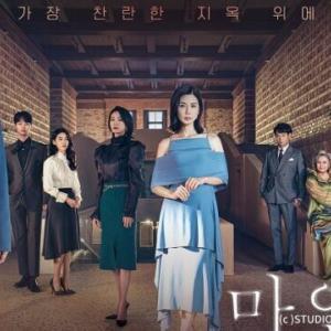 久しぶりにハマった韓国ドラマ Netflix「Mine(マイン)」