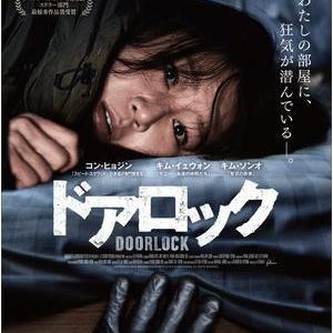 一人暮らしには怖すぎる韓国映画。Netflix「ドアロック」
