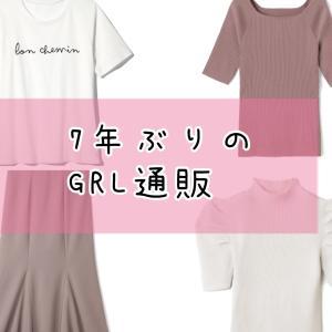 【7年ぶり】GRLお買い物レポ【驚異の進化】