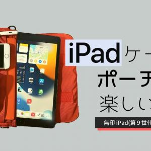 iPadケースは、ポーチが楽しい! わずか487gの手書き手帳「iPad 10.2」を連れて、軽快に街に出よう!