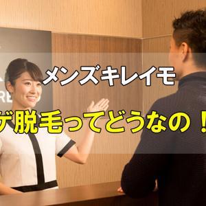 【東京・大阪限定】メンズキレイモでヒゲ脱毛|メリット&デメリットを解説