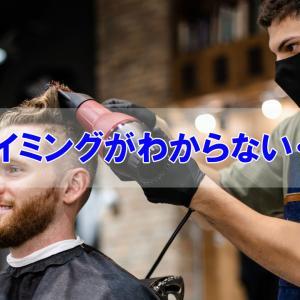 美容院に行く頻度はどのくらいがベスト?理美容師が目安を解説☆