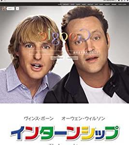 映画「インターンシップ」Google社員を目指すおじさんの奮闘を見て元気をもらおう!