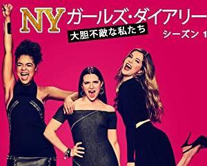 ドラマ「NYガールズ・ダイアリー 大胆不敵な私たち」女性向けドラマだと思うなかれ!年齢性別関係なく誰もが楽しめ共感出来る