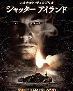 映画「シャッター・アイランド」ある島の不可解な謎と違和感にあなたは気付けますか?