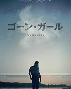 映画「ゴーン・ガール」きっとあなたもこの物語の展開に驚愕する!!