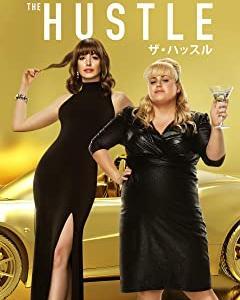 映画「ザ・ハッスル」2人の女詐欺師のバトルがおもしろい!