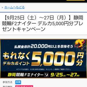 返済35日目  20000円払い戻しキャンペーン