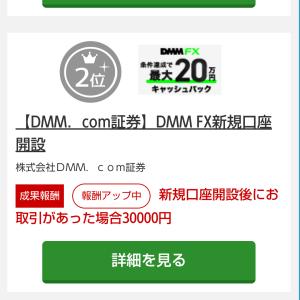 確実に3万円手に入ります!