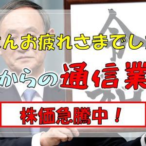 菅さん、総理辞めるってよ(通信業界にとって追い風?)