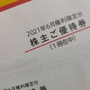 【株主優待】マクドナルド