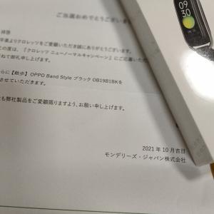 【懸賞】クロレッツ ニューノーマルキャンペーン当選!