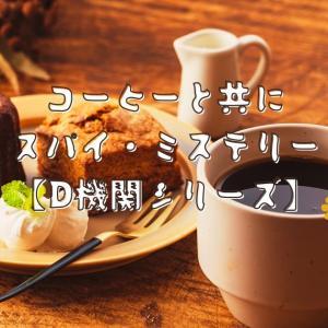 コーヒーと共に スパイミステリー「D機関シリーズ」