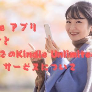 Kindle アプリの紹介と海外でのKindle Unlimitedサービスについて