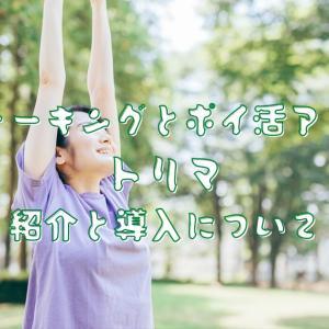ウォーキングとポイ活とのコラボアプリ【トリマ】の紹介 導入編