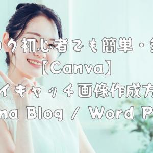 【Canva】無料で簡単にアイキャッチ画像【ブログ初心者必見】