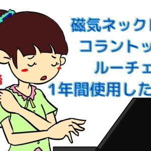 【磁気ネックレス】コラントッテ「ルーチェ」を1年間使用した感想【医療機器】