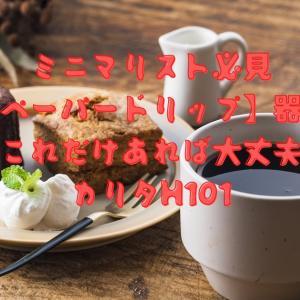 【ミニマリスト必見】超ミニマルなコーヒー器具【ペーパードリップ】