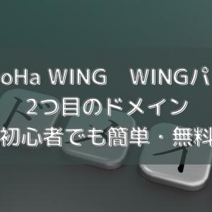 ConoHa WING 無料ドメイン追加方法 2個目のドメインは初心者でも簡単