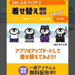 ポイ活 ウォーキングアプリ【トリマ】 バージョンアップで着せ替え可能にっ!!