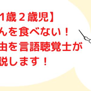 【1歳2歳児】ごはんを食べない!その理由を言語聴覚士が解説します!